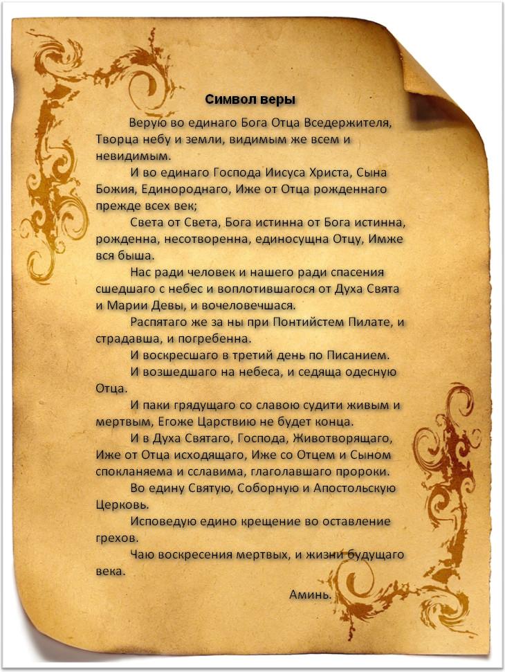 Молитва Символ веры  belmagiru